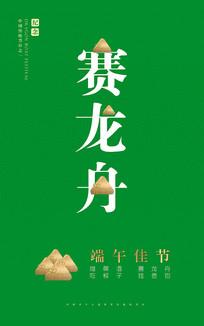 中国传统云纹赛龙舟端午节海报