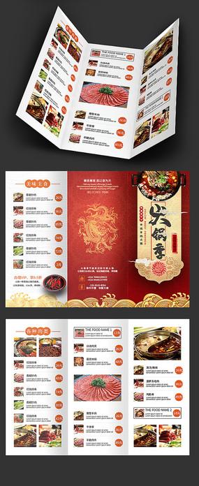 中国风火锅三折页设计