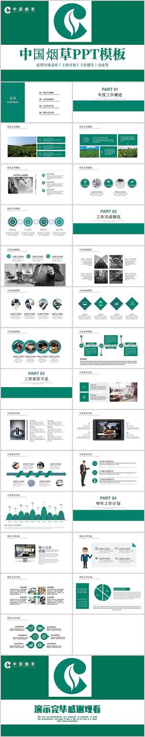 中国烟草局烟草公司工作PPT pptx