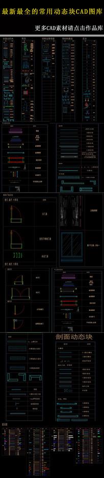 最新最全的动态块CAD图集