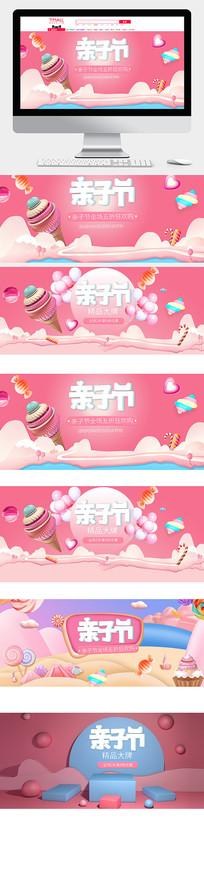 2019电商淘宝天猫京东亲子节海报