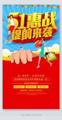 51劳动节惠战全城活动海报