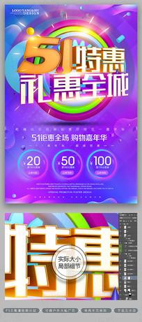 51礼惠全城活动促销劳动节海报