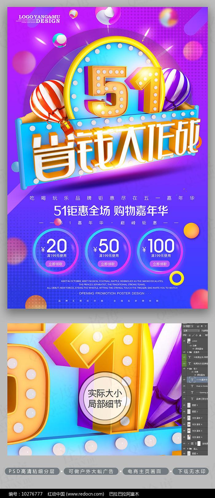 51省钱大作战活动促销劳动节海报