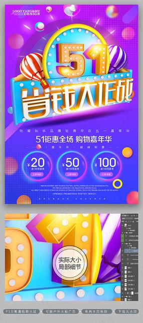 51省钱大作战活动促销劳动节海报 PSD