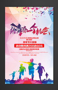 54五四青年节海报