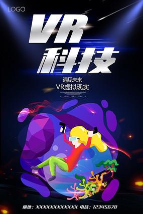 VR科技宣传海报