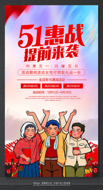 炫彩51特惠活动促销海报素材