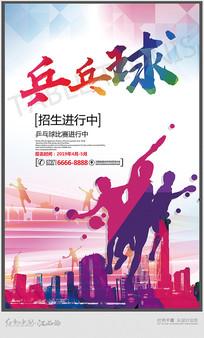 炫彩乒乓球比赛招生宣传海报
