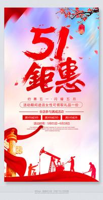 炫彩最新51钜惠促销海报设计