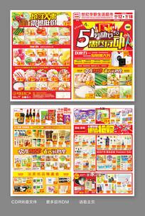 超市51劳动节宣传单