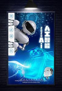 创意Ai人工智能宣传海报