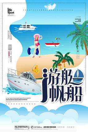 创意简洁游艇帆船旅游海报设计