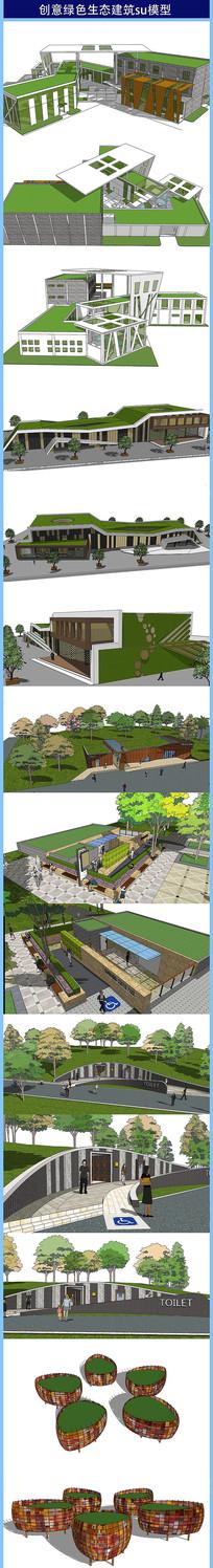 创意绿色生态建筑su