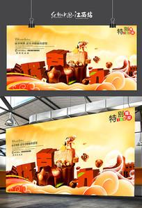创意巧克力宣传海报