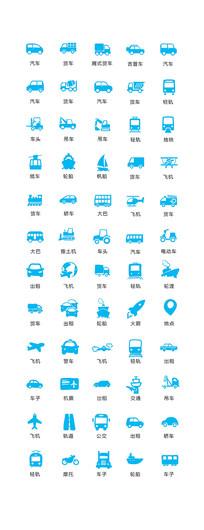 单色填充交通工具图标 PSD