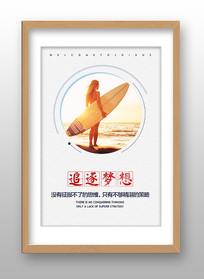 大气简约追逐梦想企业文化海报
