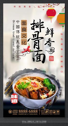 大气排骨面餐饮美食海报