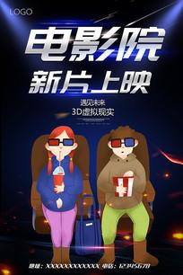 电影院广告海报