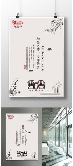 东阳红木家居产品促销简约海报模板