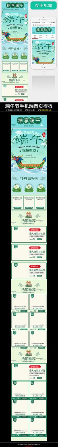 端午节小清新绿色手机端首页模板 PSD