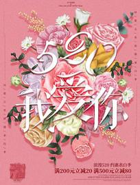 粉色手绘520海报设计
