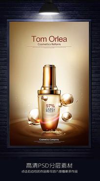 高端化妝品海報