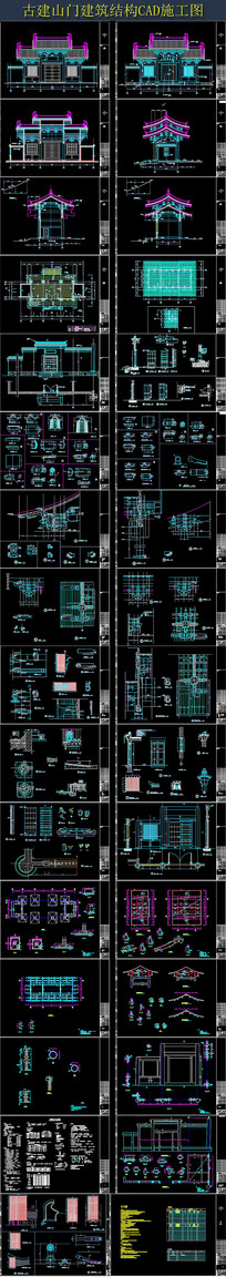 古建山门CAD建筑结构施工图