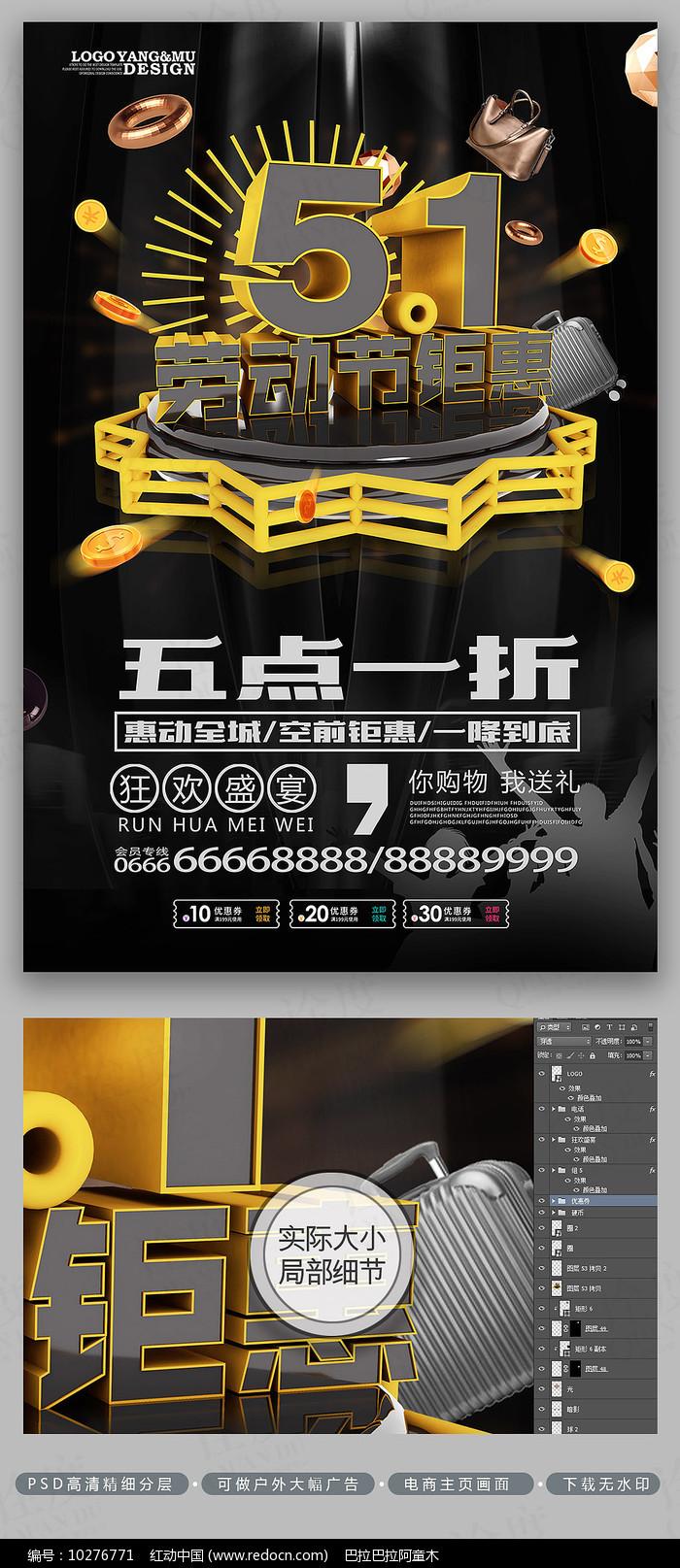 黑色炫酷创意五一劳动节促销海报