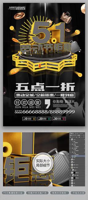 黑色炫酷创意五一劳动节促销海报 PSD