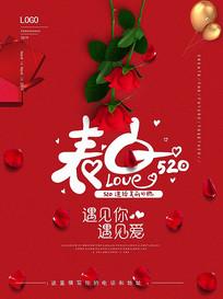 红色大气520宣传海报