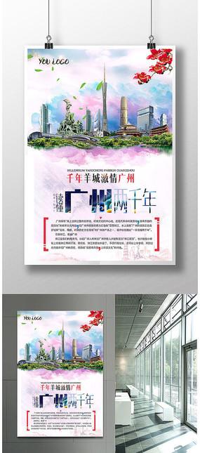 花城广州旅游城市水墨宣传海报