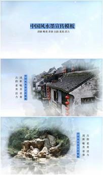 会声会影中国风水墨宣传片头模板