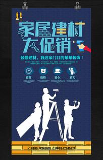 家居建材市场促销海报
