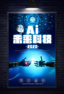 简约Ai人工智能宣传海报