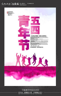 简约青年节宣传海报设计