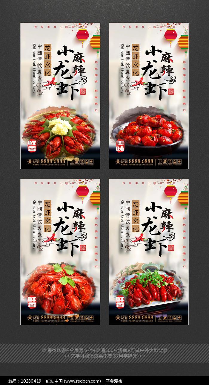 经典时尚麻辣小龙虾四联幅海报图片
