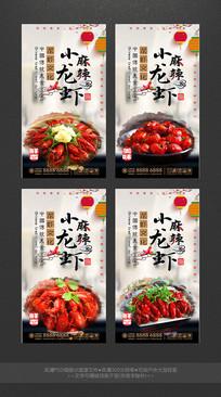 经典时尚麻辣小龙虾四联幅海报