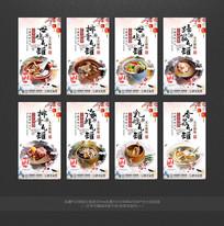精品瓦罐汤八联幅美食文化海报