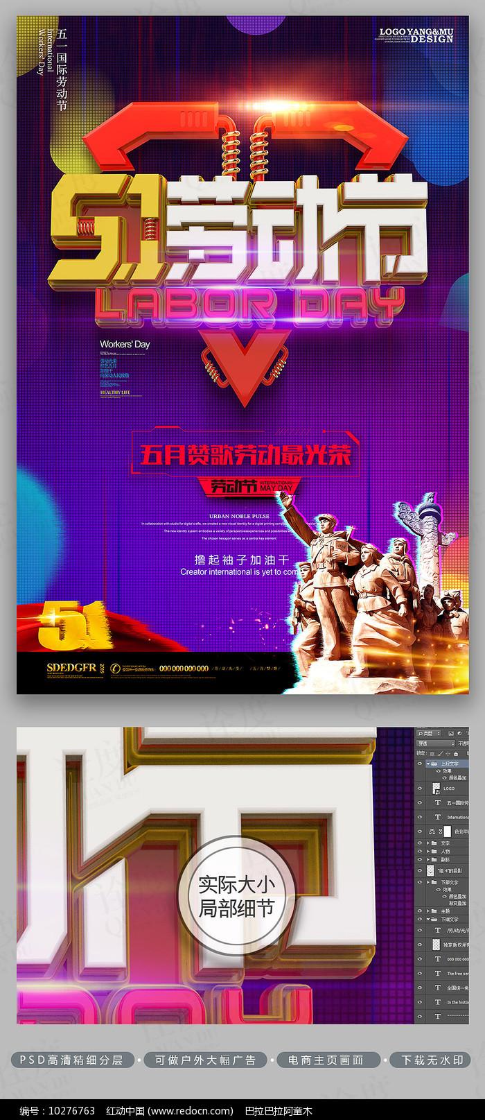 酷炫51活动促销劳动节海报