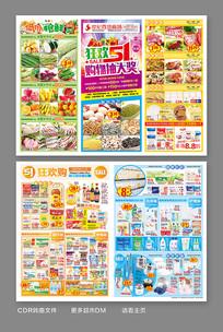 狂欢51劳动节超市DM宣传单