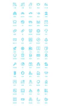 蓝色线性旅游生活类酒店类图标 PSD