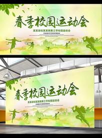 绿色清新校园运动会海报