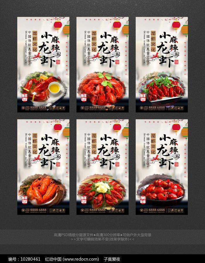 麻辣小龙虾美食文化六联幅海报图片