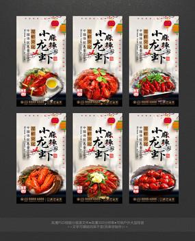 麻辣小龙虾美食文化六联幅海报