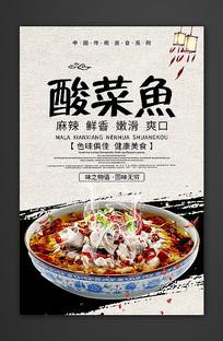 美味麻辣酸菜鱼海报设计