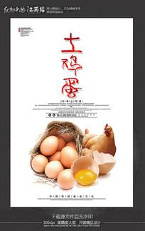 农家土鸡蛋宣传海报设计