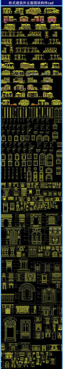 欧式建筑外立面图块构件cad