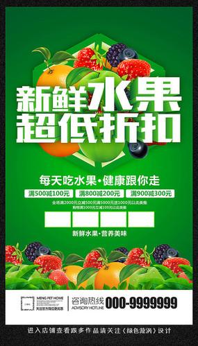 清晰风新鲜水果促销海报