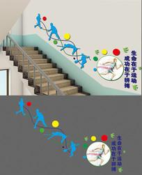 全民健身宣传楼梯文化墙